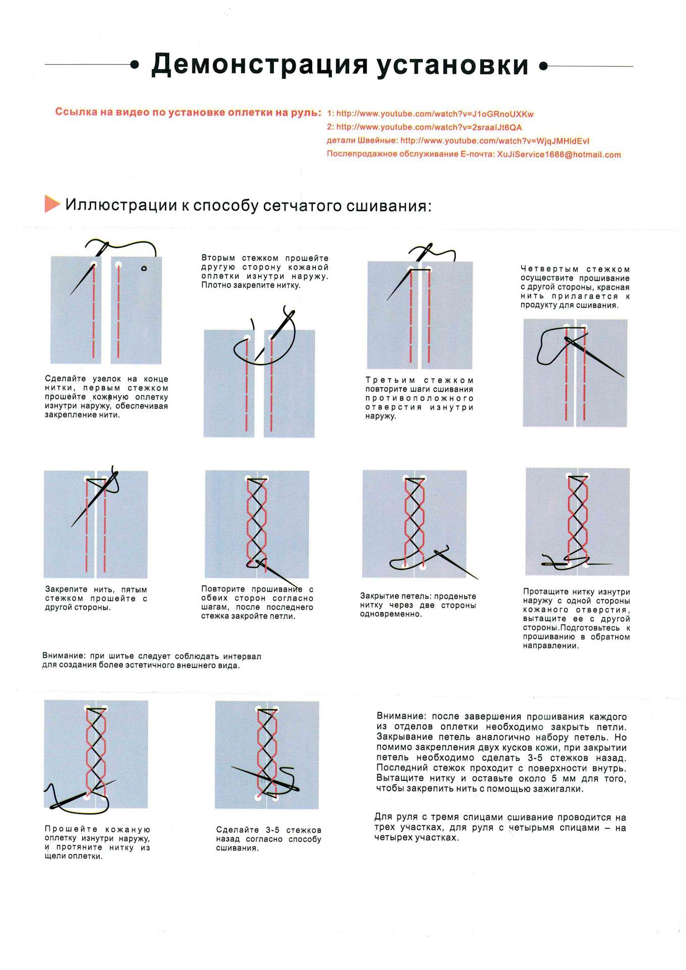 Оплетка для руля Как сделать кожаную оплетку руля со шнуровкой