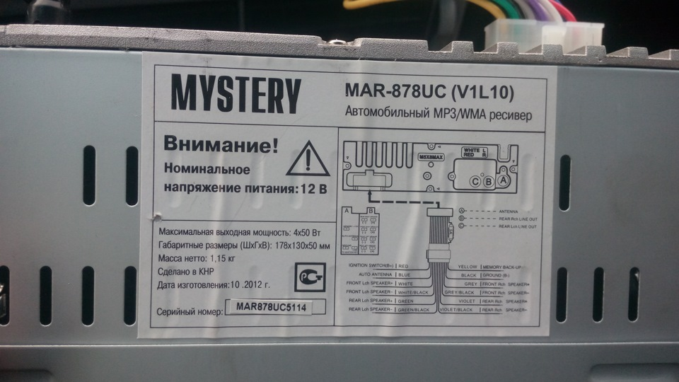 Нужна схема mystery mar-909u.