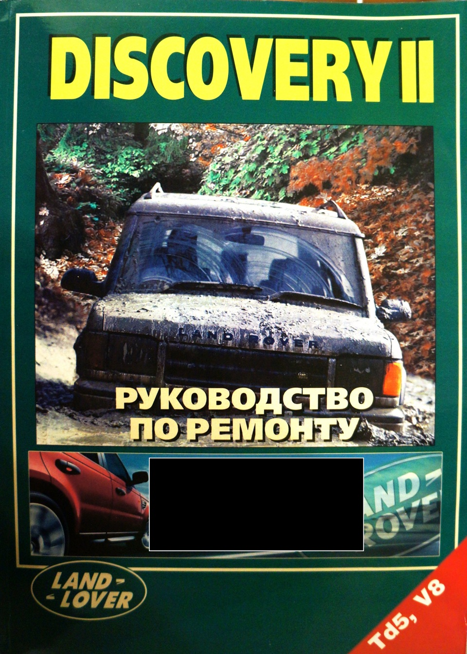 land rover discovery 2 руководство