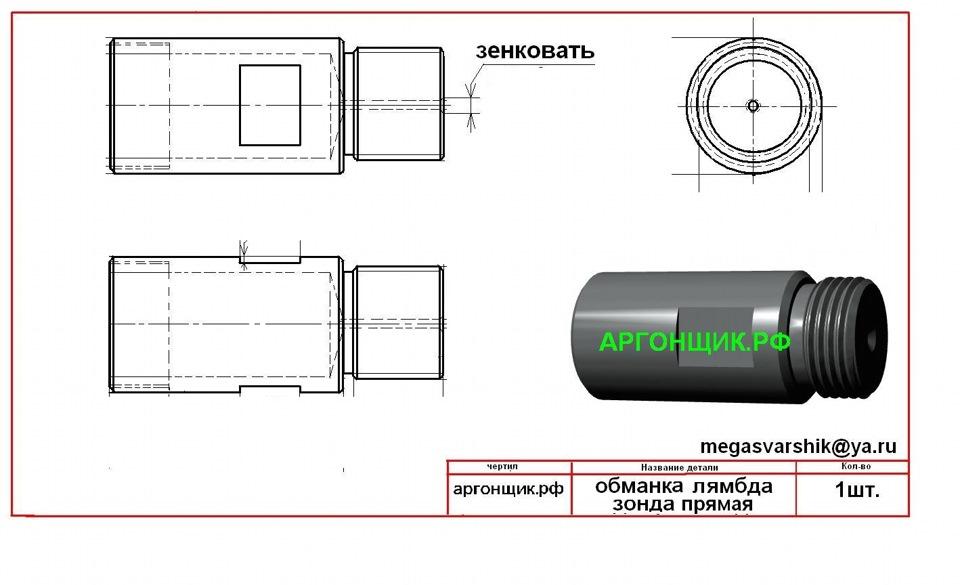 Обманка лямбда зонда чертёж — актуально для регионов ...: http://drive2.ru/b/272491