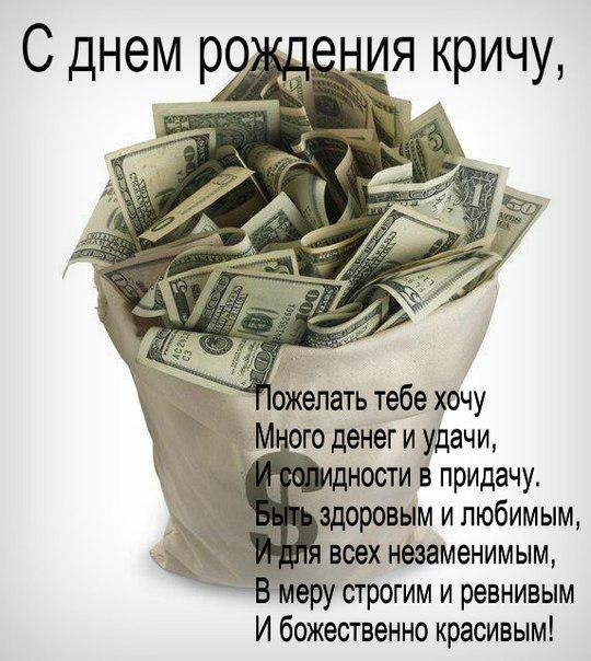 Поздравление на юбилей деньгами 68