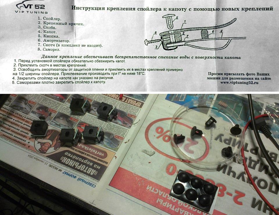 88dbeeas 960 - Установка отбойника на капот