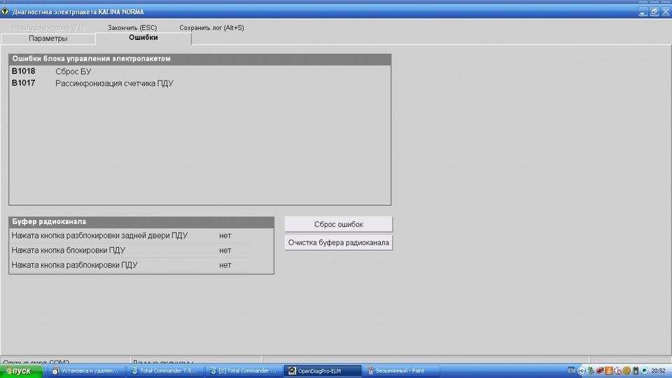 OpenDiag официальный сайт, бесплатно скачать автосканер для диагностирования автомобилей