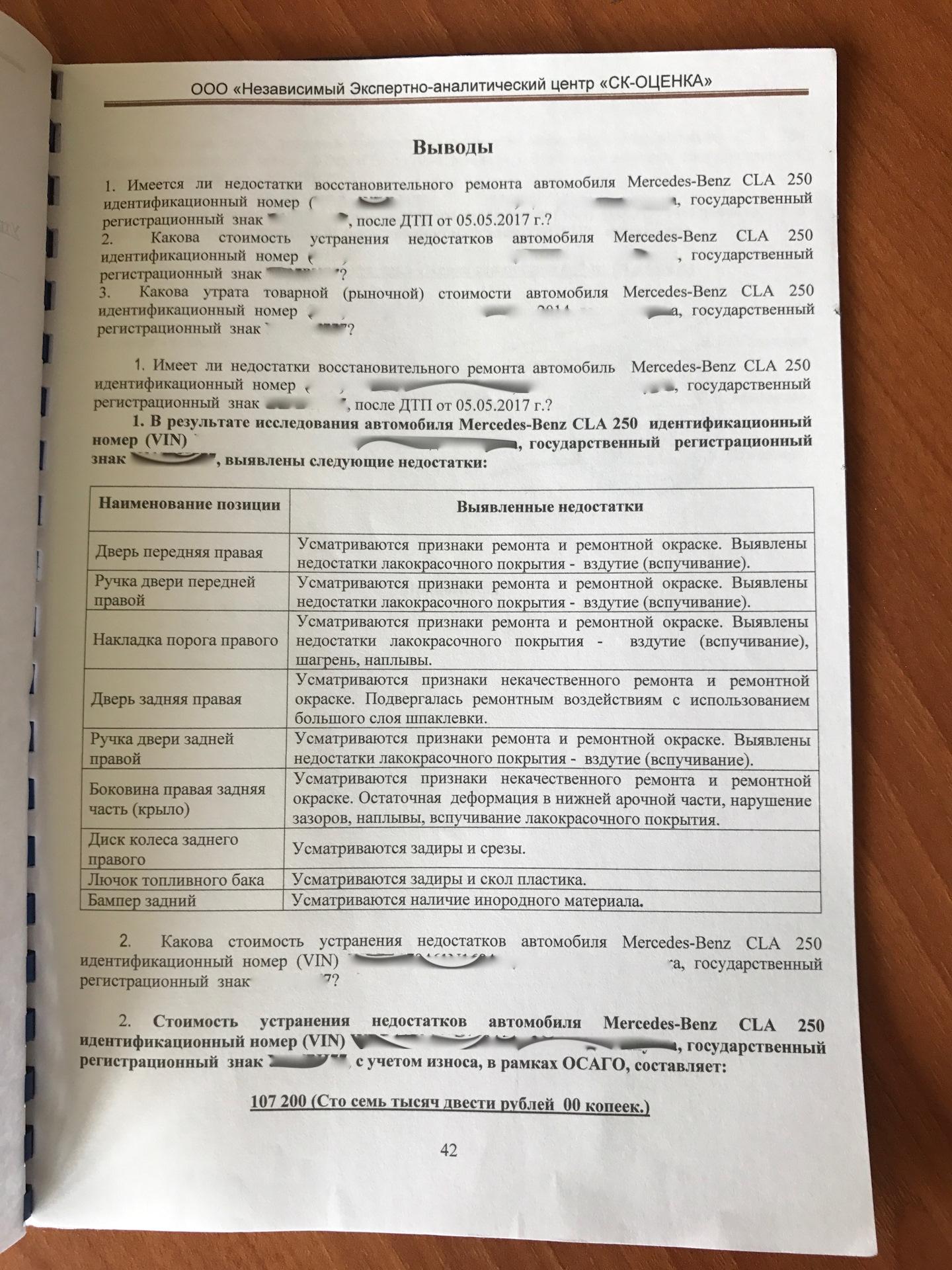 ренессанс выплата по осаго bmw e39 оценка