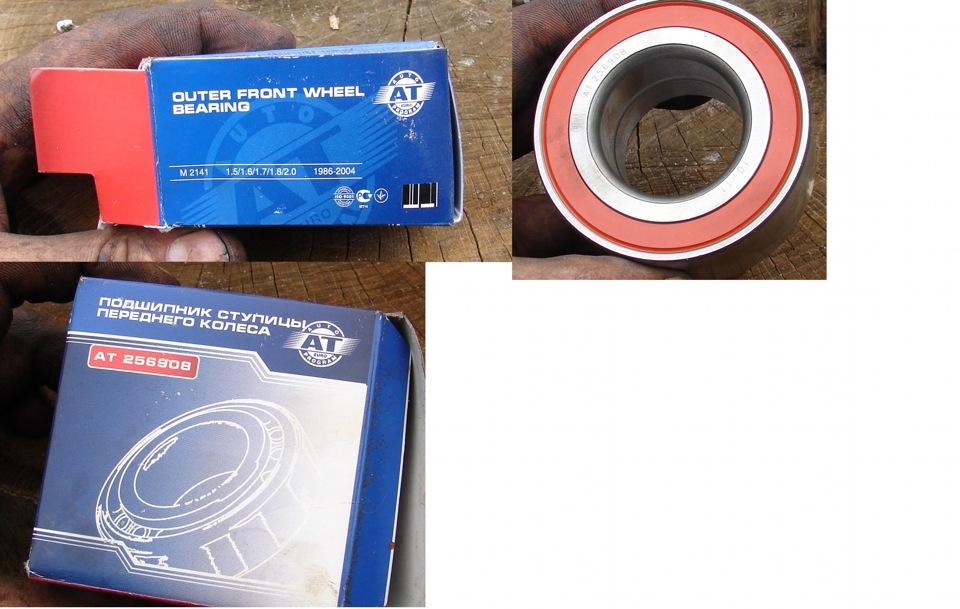 894ea1u 960 - Номер подшипника передней ступицы москвич 2141