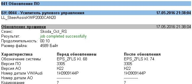 прошивка параметрии от Octavia RS