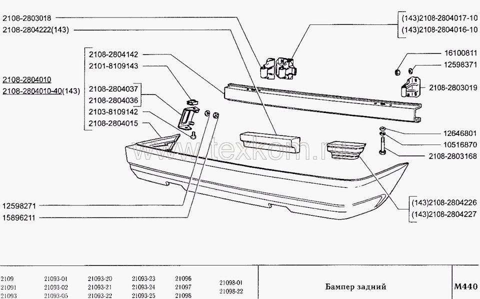 Схема бампера ваз 2108