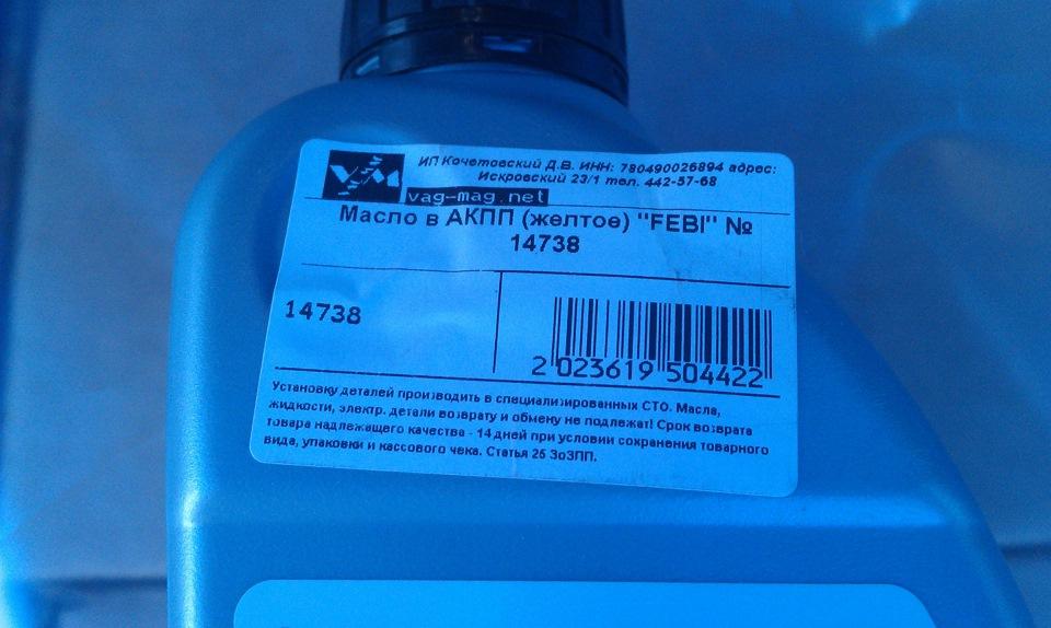 Замена масла в АКПП - Zet-Авто