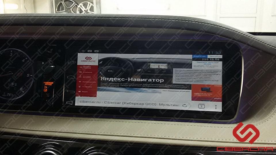 Выход в интернет прямо с экрана Mercedes-Benz S-klasse (W222).