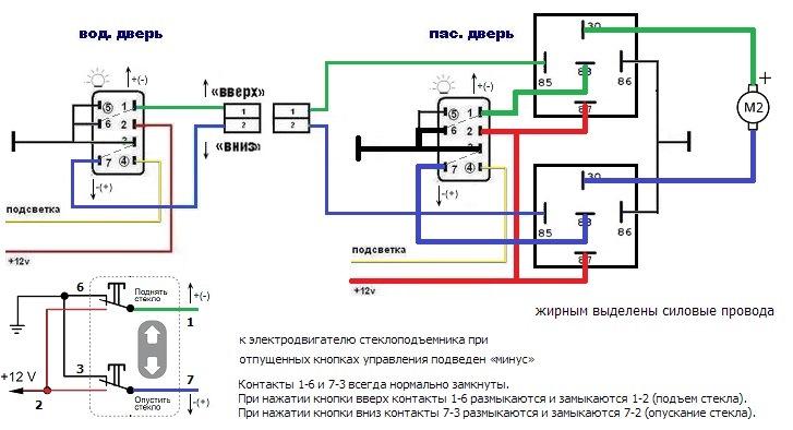 Схема подключения стеклоподъемников лада гранта