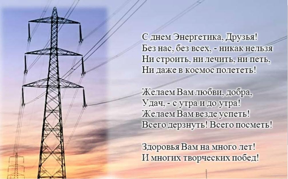 Открытка дню энергетики, деппом открытки марта