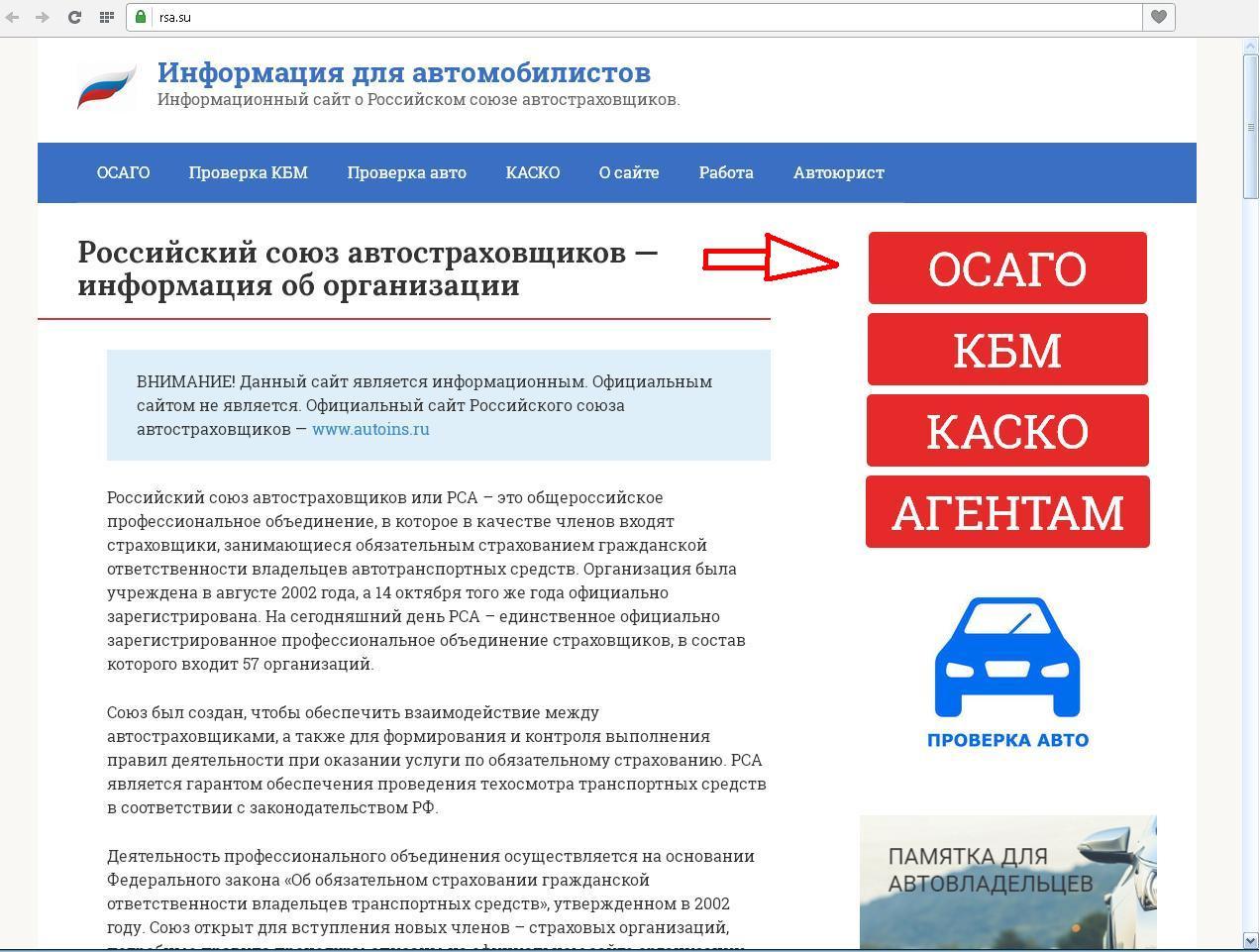 Союз страховых компаний официальный сайт сайт зао верхнекамская калийная компания
