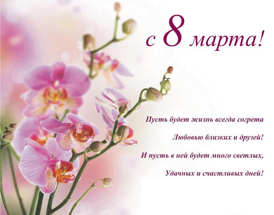 поздравления с 8 марта красивые жене в прозе готовом