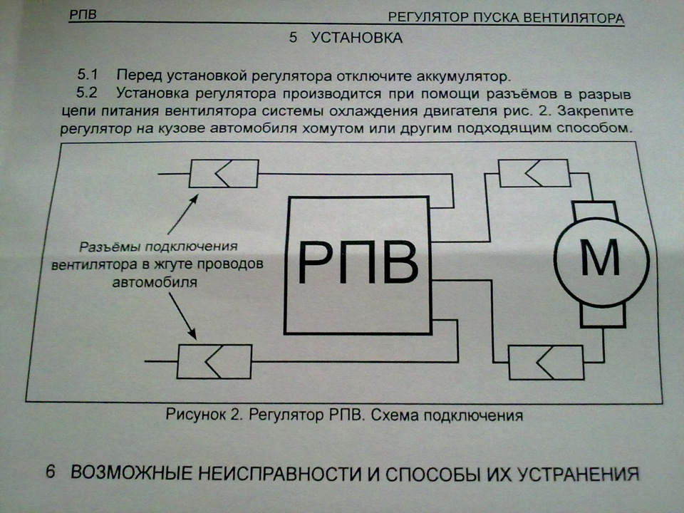 схема подключения. РПВ