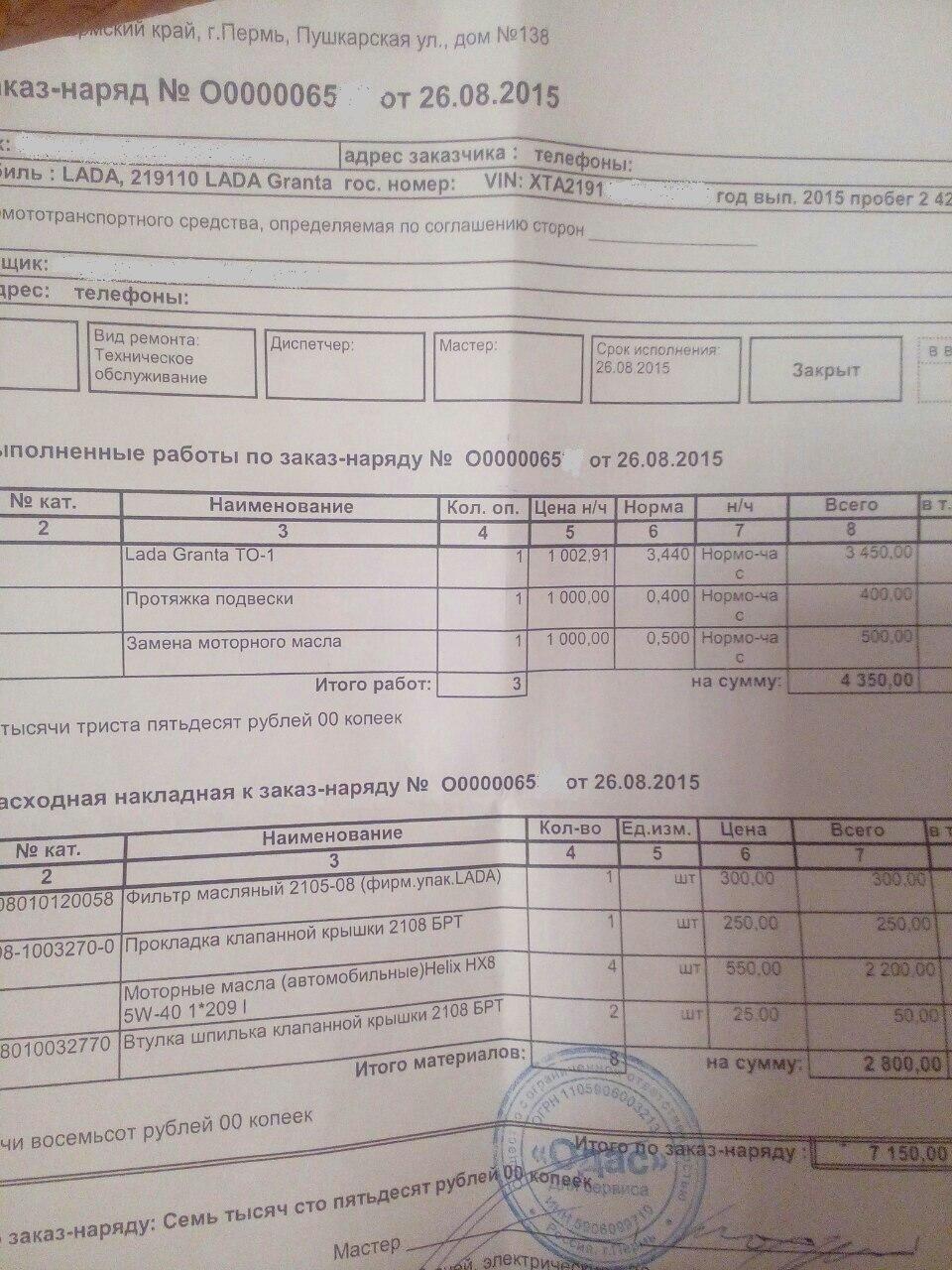 2015 стоимость прайс часа н нормо человека школе в стоимость часа