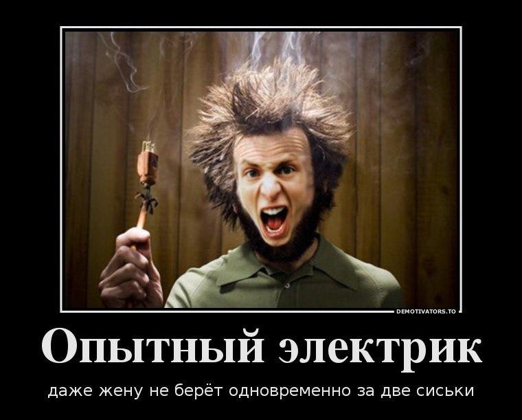 Прикольные картинки электричества