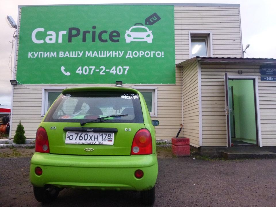 отзывы о карпрайс в спб клиентов которые продавали свое авто через них