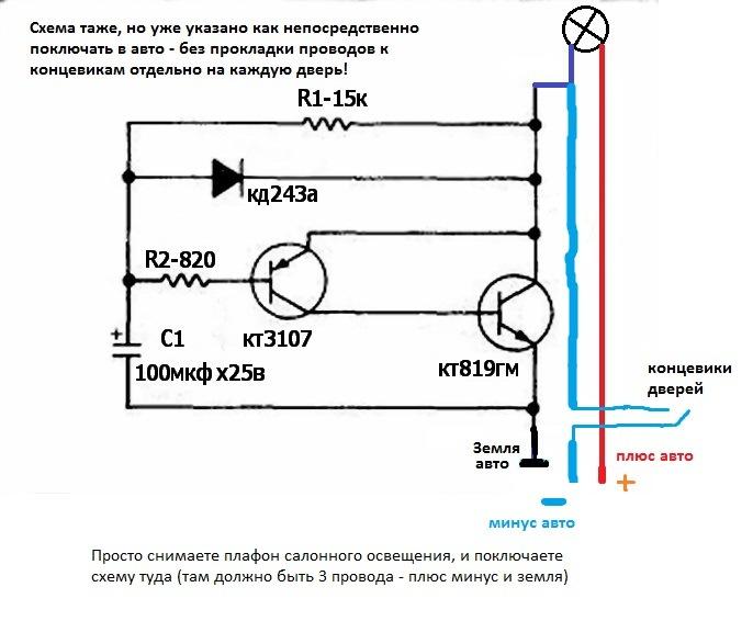 схемы а (-) провод кидаем
