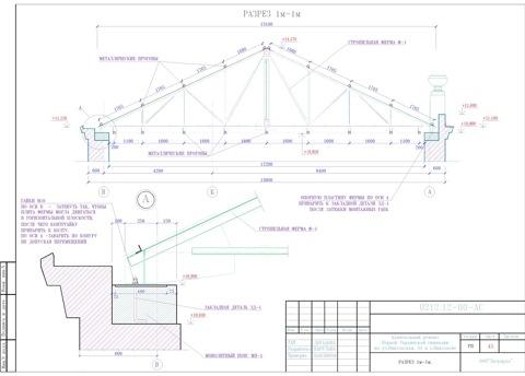 монтажная схема металлической фермы и разработанный опорный узел.