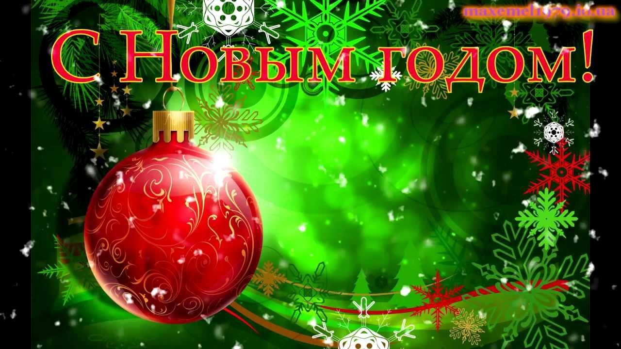 Видео поздравительные открытки с новым годом