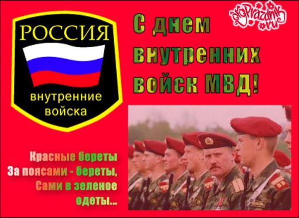 Внутренние_войска запорожьеjpg