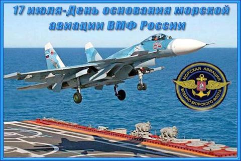 День основания морской авиации ВМФ России — DRIVE2