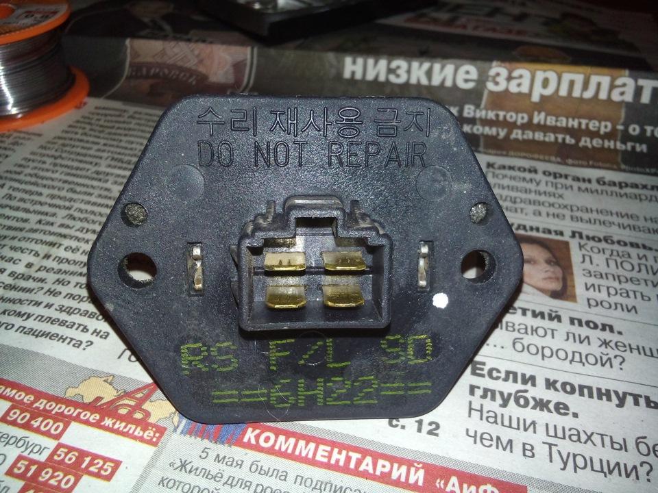 как заменить резистор печки на киа спектра