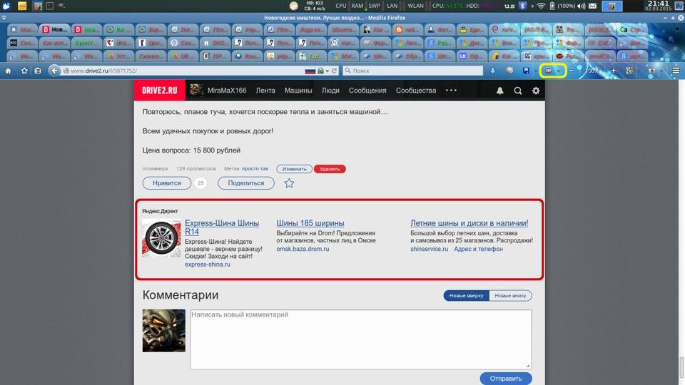 Как избавиться от рекламы в браузере директ