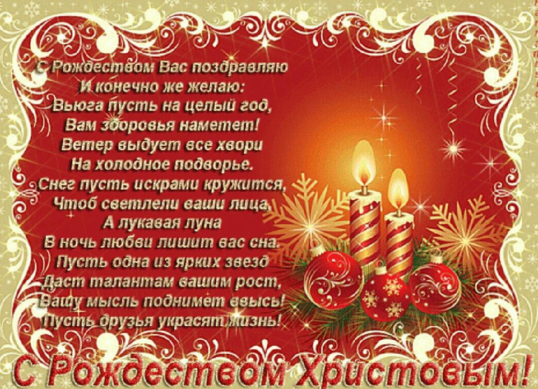 Поздравление с рождеством картинки со стихами