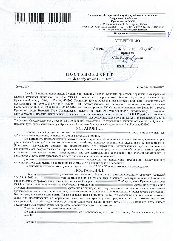 Образец жалоба на судебного пристава наложившего арест на счет судебные приставы братск узнать долги по фамилии