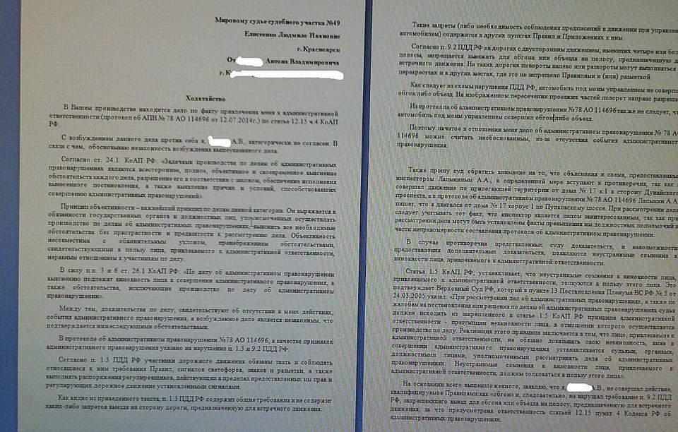 Отказ от прохождения медицинского освидетельствования на состояние опьянения (ст1226 ч1 коап рф)