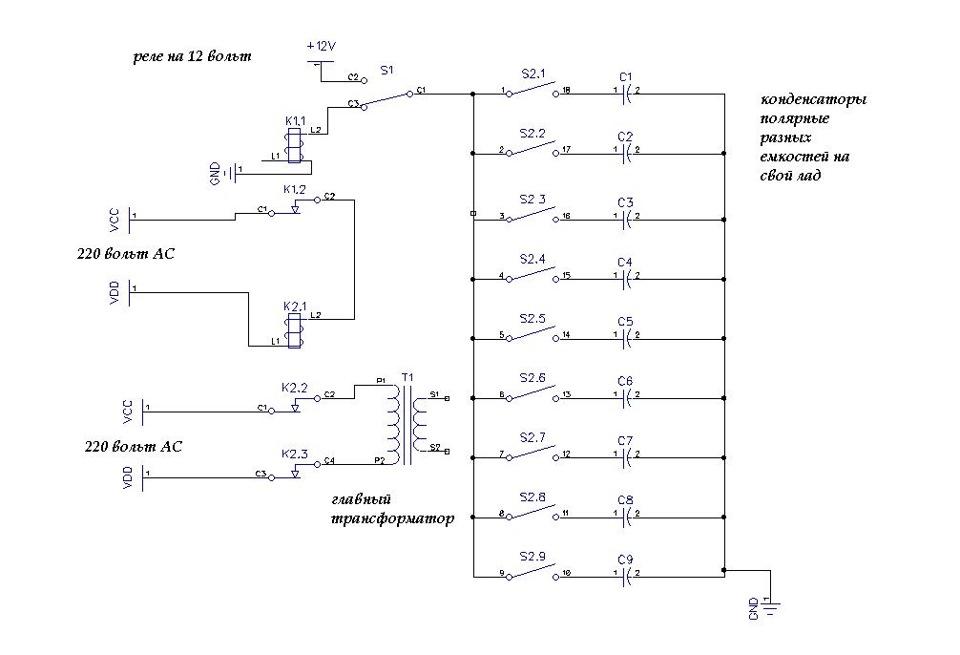 Схема конденсаторная у