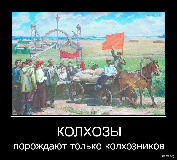 Прикольные картинки про колхозников