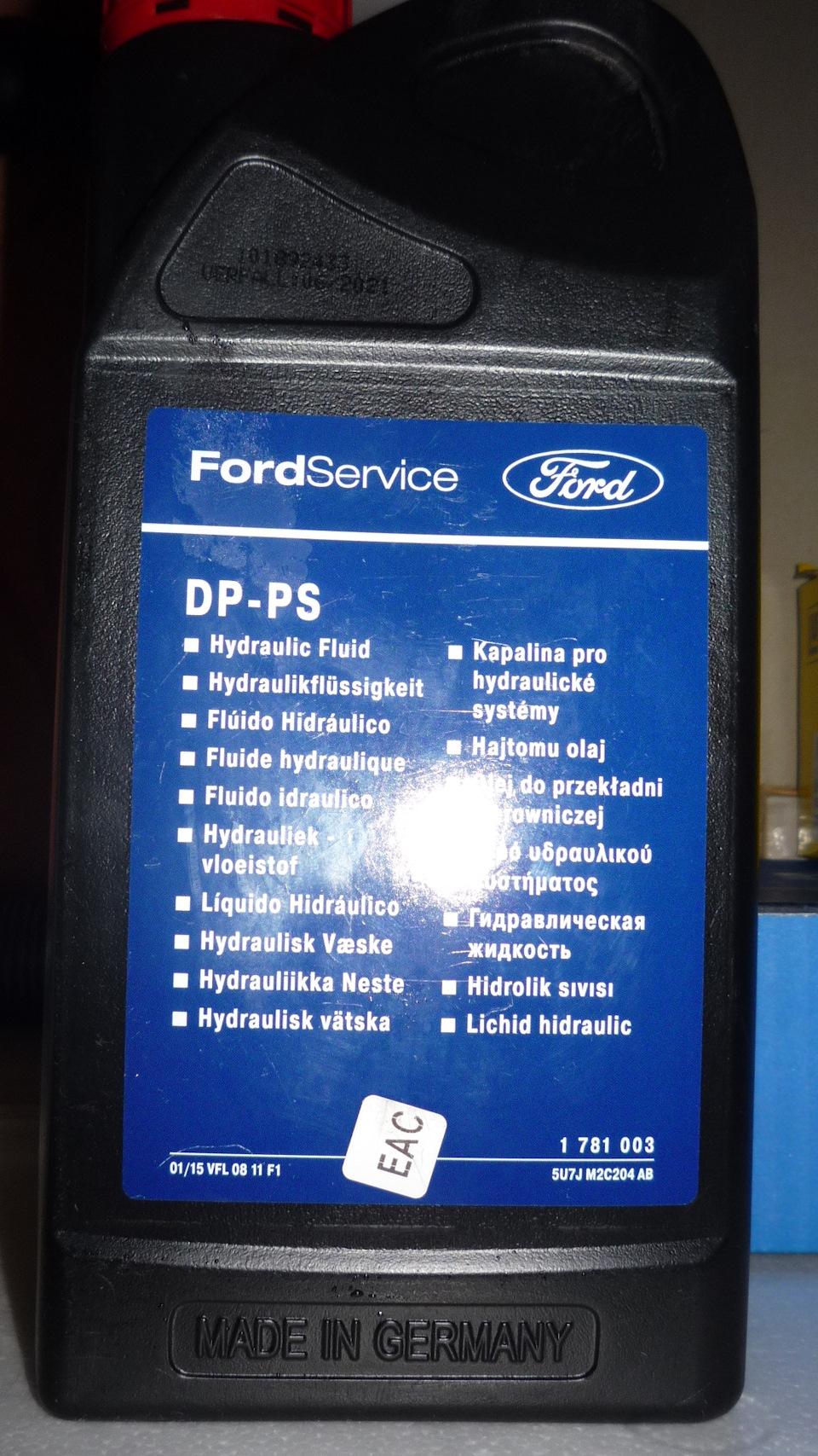 ford fusion что лить в гур