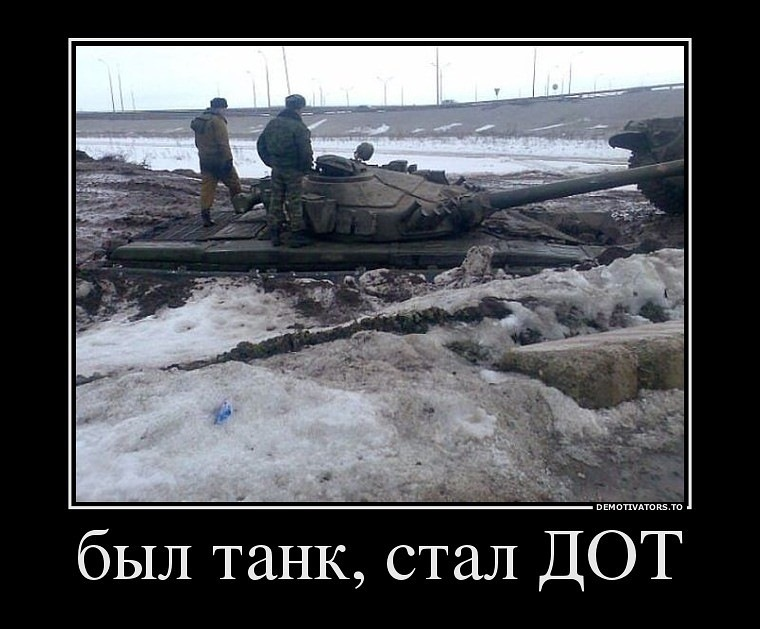 началось гифка танки грязи не боятся потому