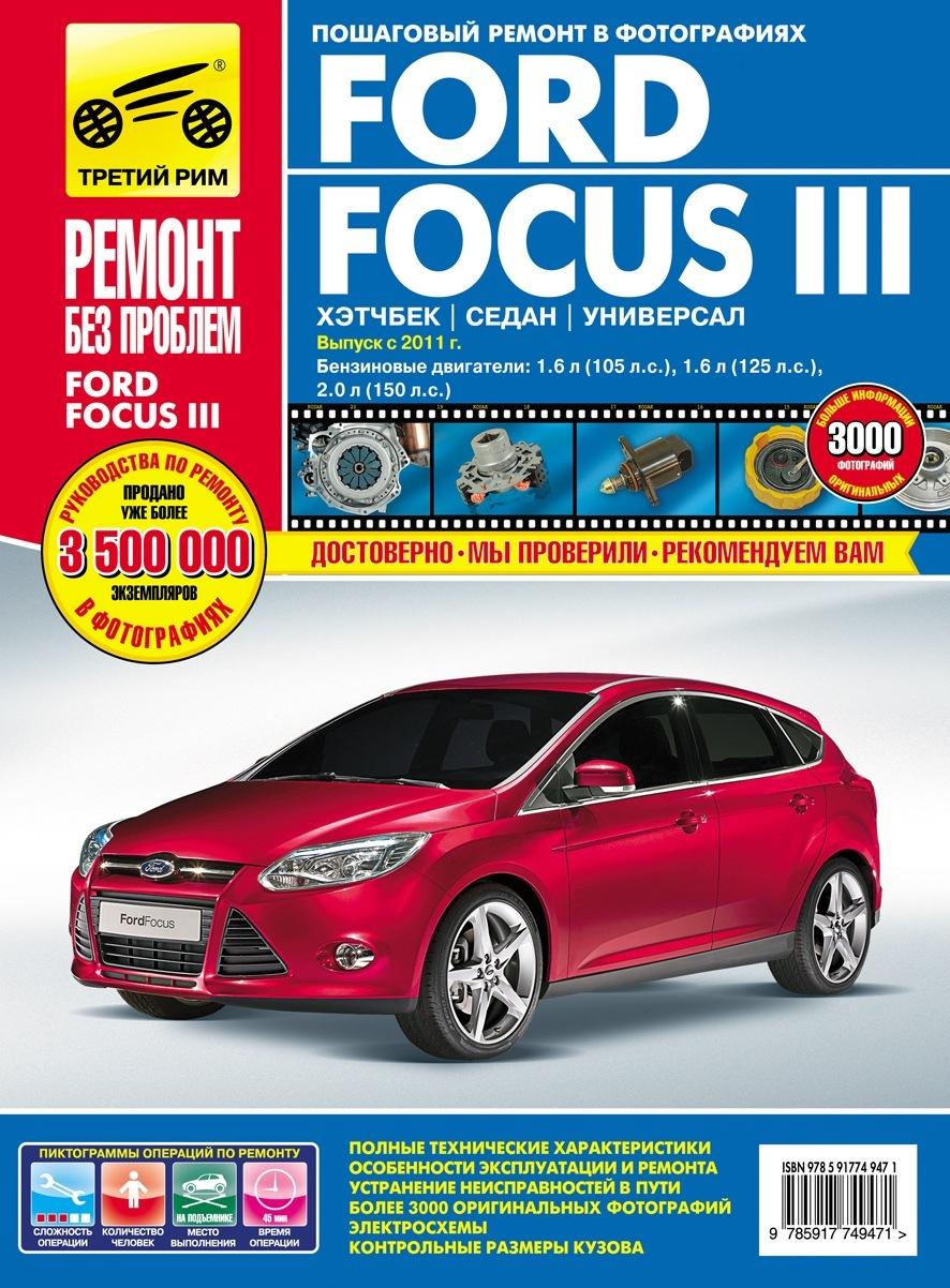 Ford Focus 2 книга скачать