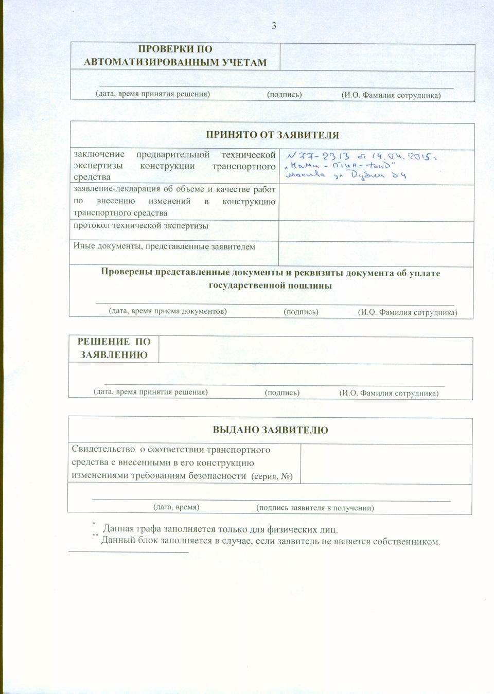 свидетельство о регистрации т/с бланк