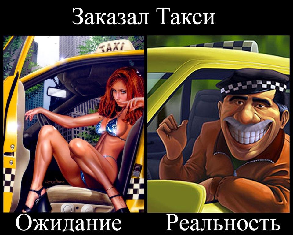 Клиент такси смешная картинка