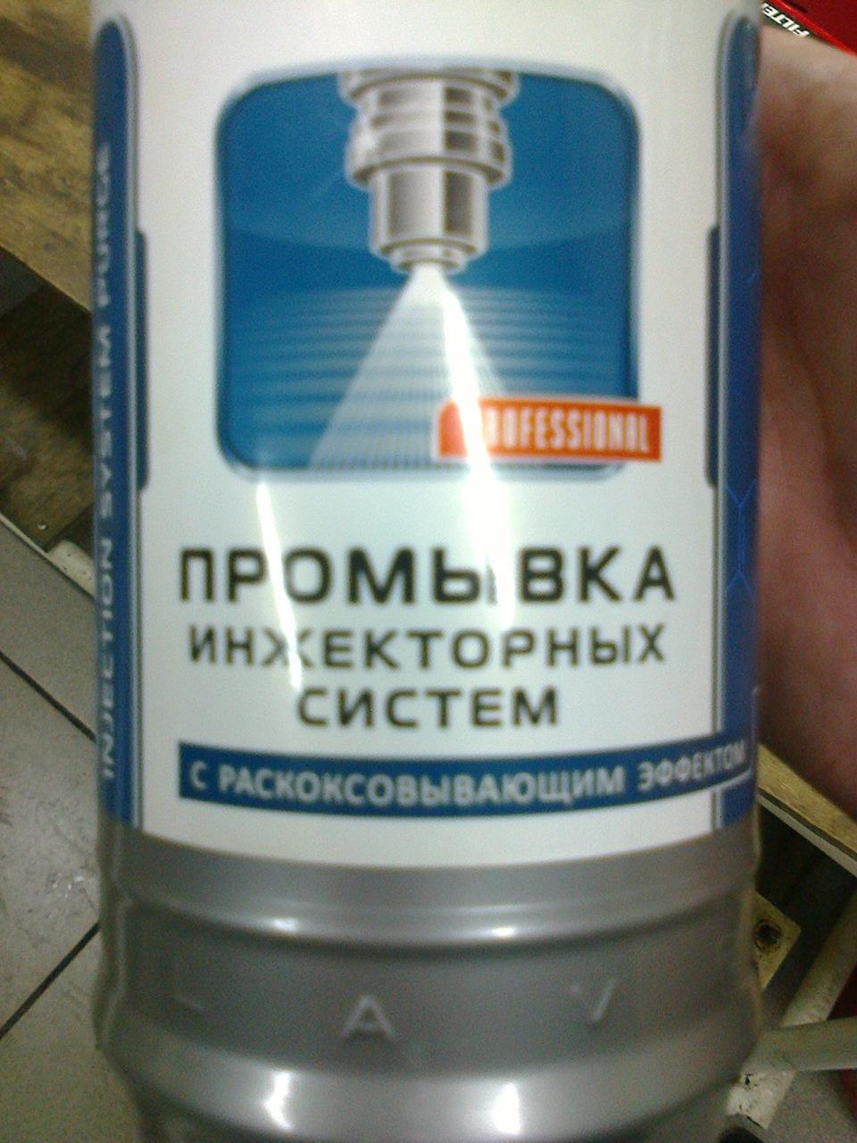 Жидкость для чистки форсунок