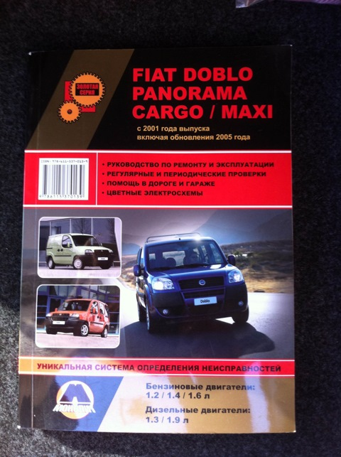 Справочно-информационное пособие по обслуживанию fiat doblo / doblo panorama / doblo cargo / doblo maxi