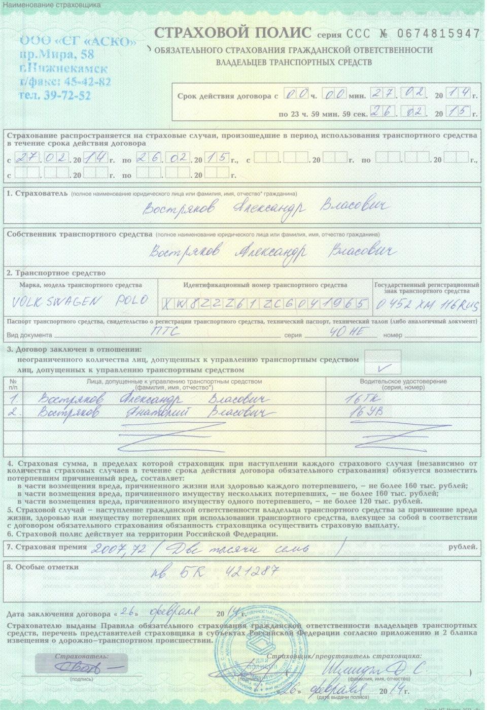 Полис без регистрации