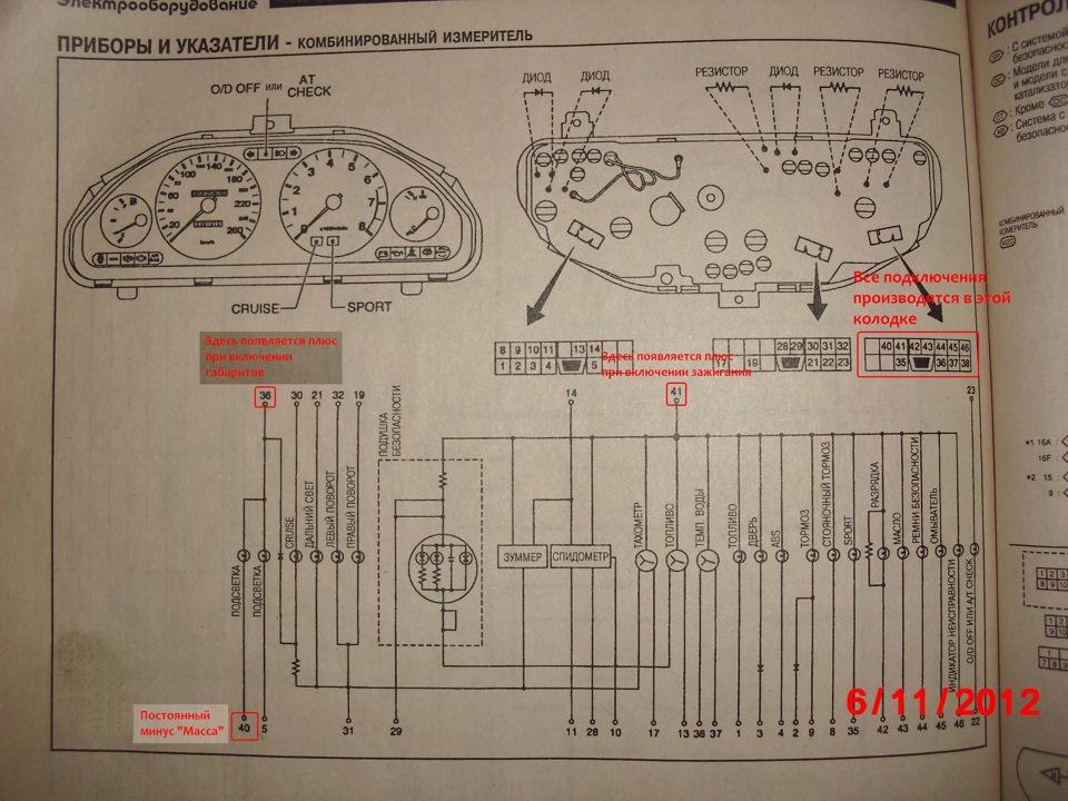 Схема щитка из книги