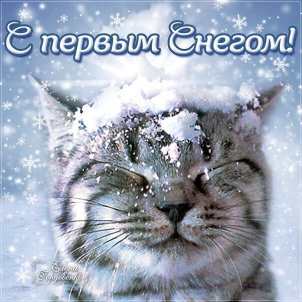 Блестящие открытки с первым снегом