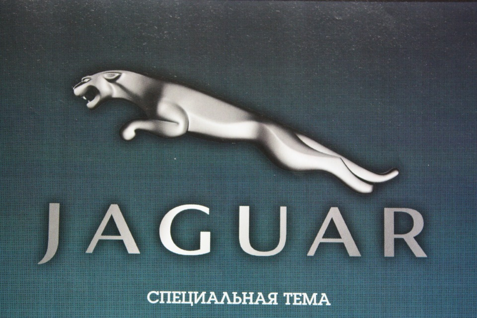 Jaguar- специал...
