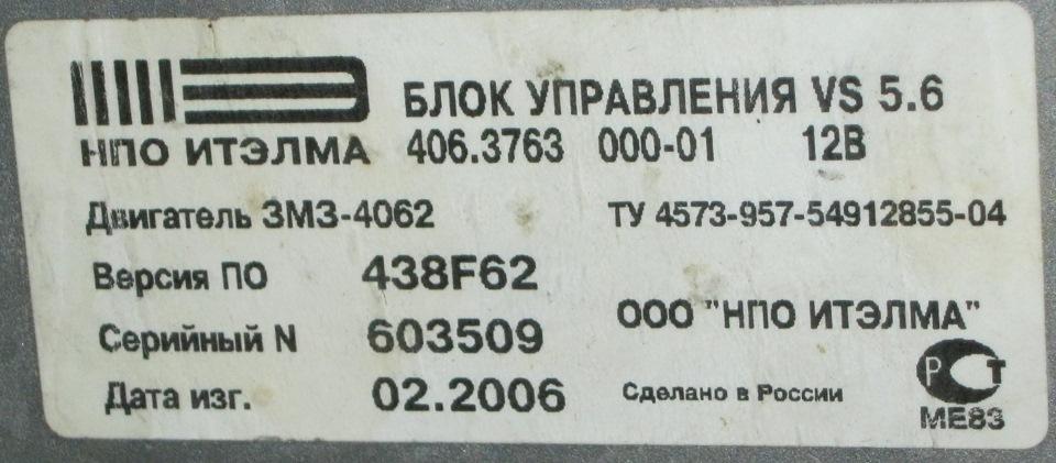 схема электрическая подключения эсуд змз 406