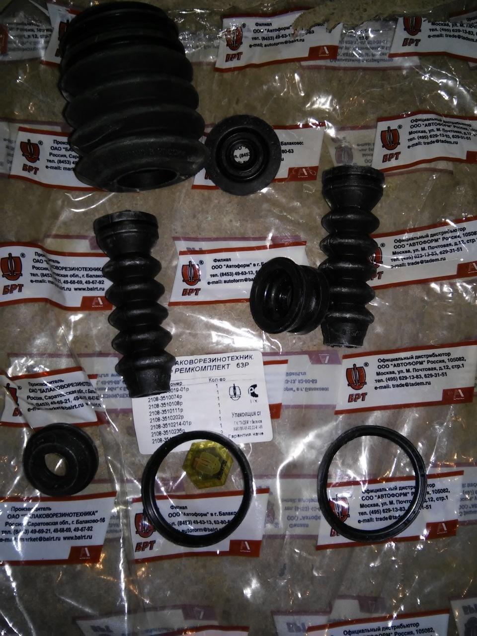 Фото №12 - ремкомплект вакуумного усилителя тормозов ВАЗ 2110
