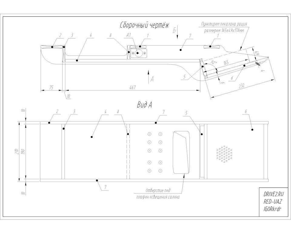 Ваз 2107 консоль  чертежи