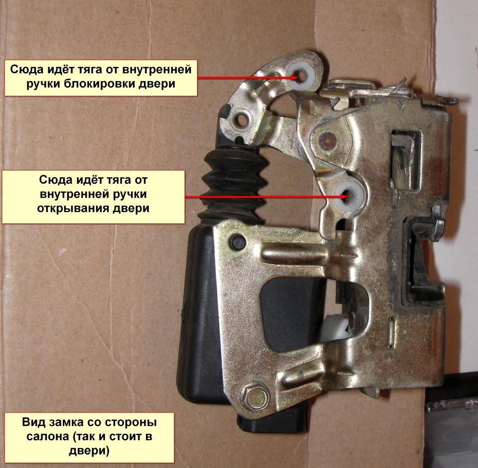 Фото №9 - механизм открывания двери ВАЗ 2110