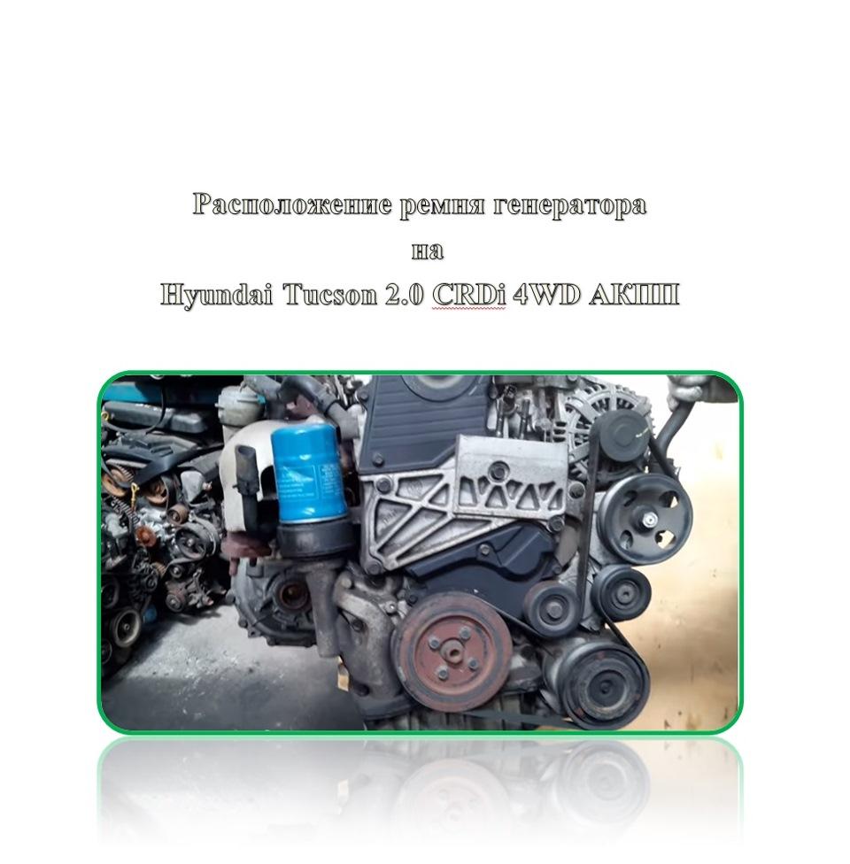 Замена ремня генератора туксон Ремонт моторчиков отопителей сузуки свифт