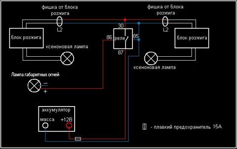 Установка ксенона: Схема подключения реле подключения через реле выполняется согласно схеме в обязательном порядке...